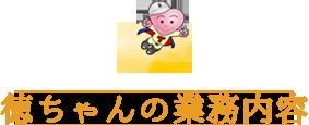 徳ちゃん(徳建)の業務内容