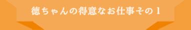 徳ちゃんの得意なお仕事その1~徳建の不用品・粗大ごみ回収~