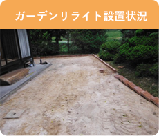 ガーデンリライト設置状況